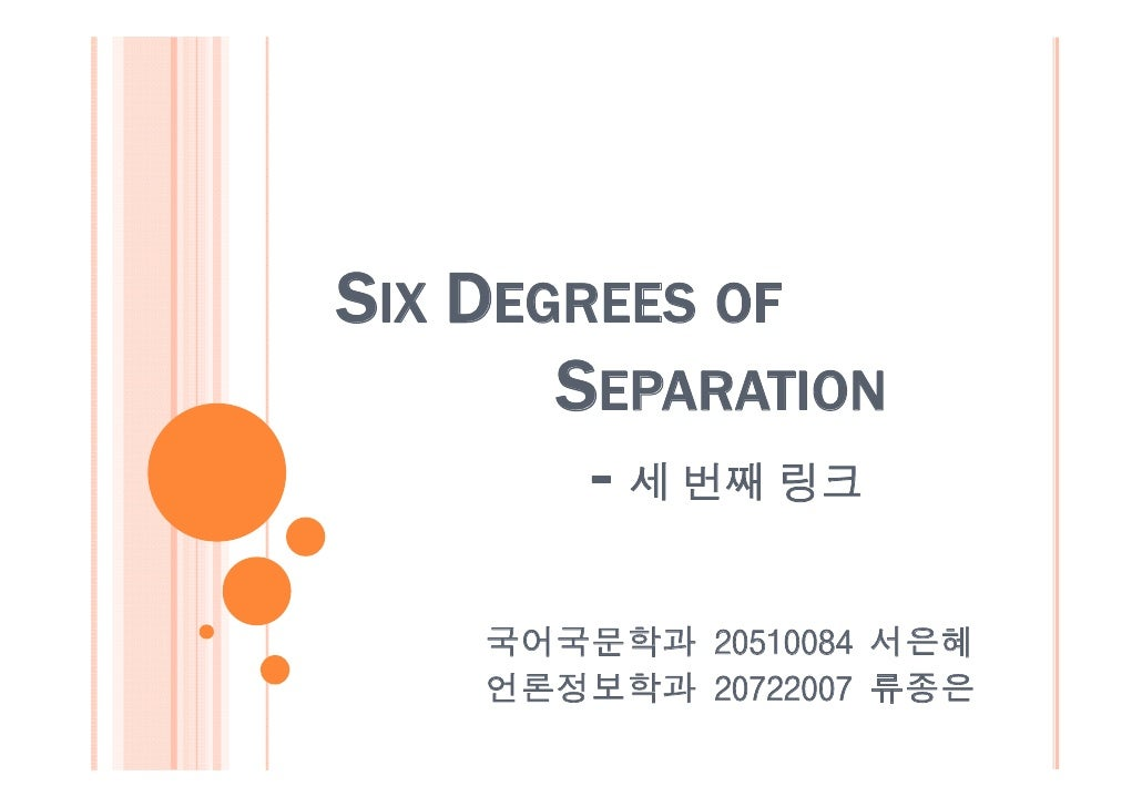 essay on six degrees of separation Read this essay on six degrees of separation come browse our large digital warehouse of free sample essays get the knowledge you need in order to pass your classes and more.