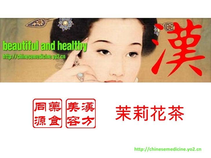 茉莉花茶<br />http://chinesemedicine.yo2.cn<br />