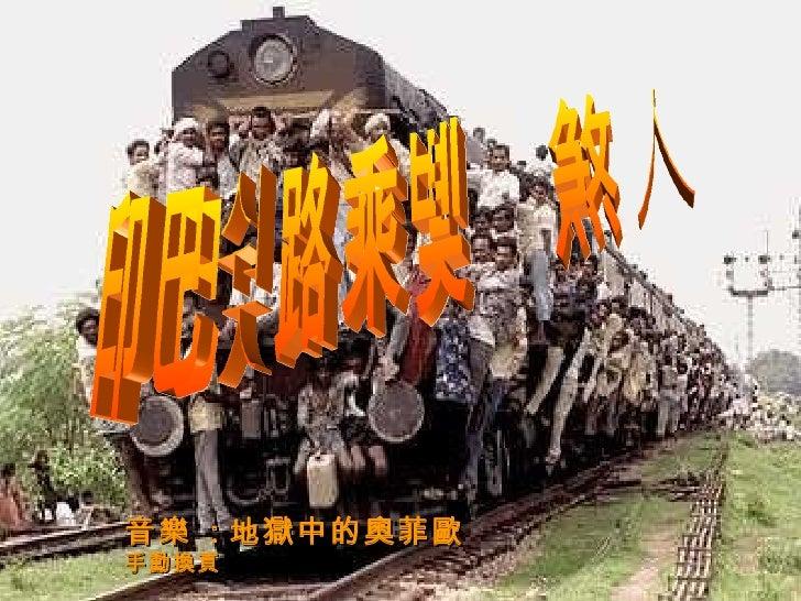 印巴铁路乘车惊煞人  音樂  : 地獄中的奧菲歐  手動換頁
