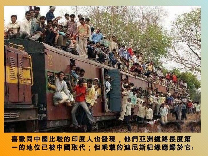喜歡同中國比較的印度人也發現,他們亞洲鐵路長度第一的地位已被中國取代;但乘載的迪尼斯紀錄應歸於它﹗