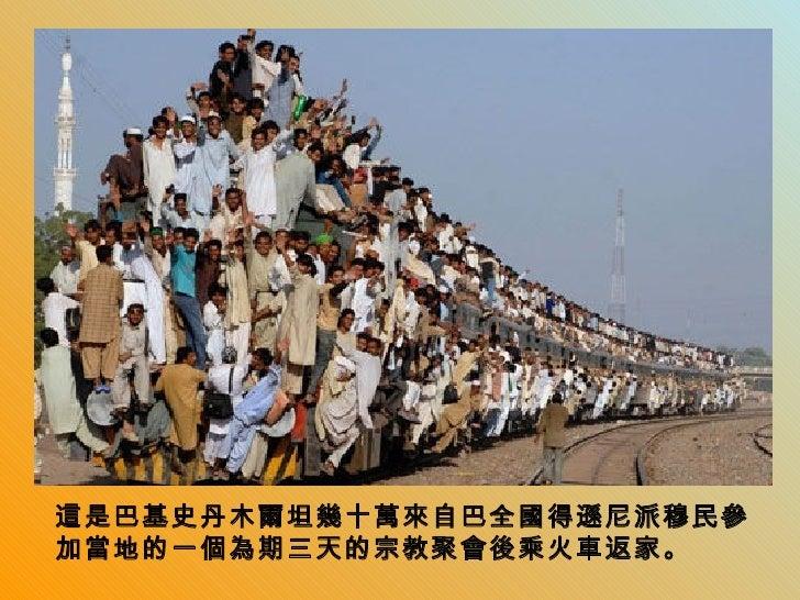這是巴基史丹木爾坦幾十萬來自巴全國得遜尼派穆民參加當地的一個為期三天的宗教聚會後乘火車返家。