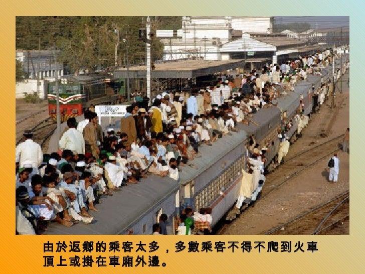 由於返鄉的乘客太多,多數乘客不得不爬到火車頂上或掛在車廂外邊。