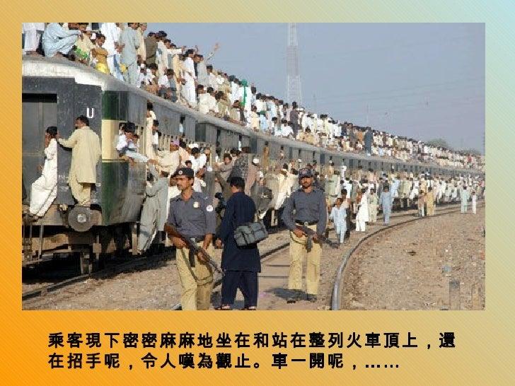 乘客現下密密麻麻地坐在和站在整列火車頂上,還在招手呢,令人嘆為觀止。車一開呢,……
