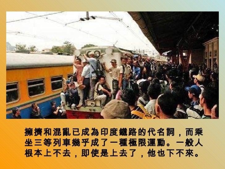 擁擠和混亂已成為印度鐵路的代名詞,而乘坐三等列車幾乎成了一種極限運動。一般人根本上不去,即使是上去了,他也下不來。