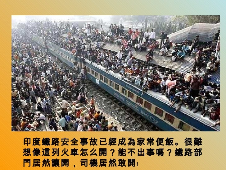 印度鐵路安全事故已經成為家常便飯。很難想像這列火車怎么開?能不出事嗎?鐵路部門居然讓開,司機居然敢開﹗