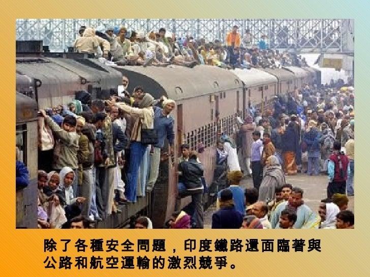 除了各種安全問題,印度鐵路還面臨著與公路和航空運輸的激烈競爭。