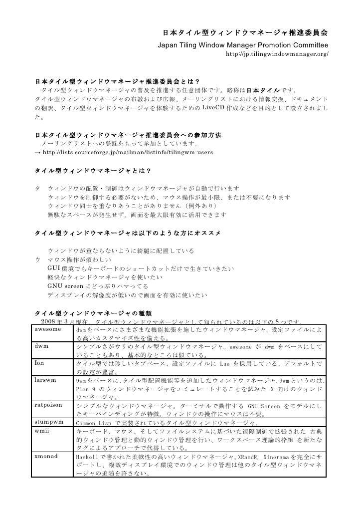 日本タイル型ウィンドウマネージャ推進委員会                                         Japan Tiling Window Manager Promotion Committee             ...