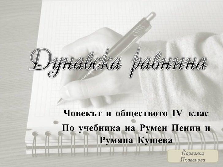 Човекът и обществото ІV клас По учебника на Румен Пенин и Румяна Кушева