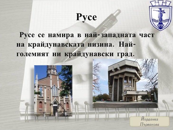 Русе <ul><li>Русе се намира в най-западната част на крайдунавската низина . Най-големият ни крайдунавски град. </li></ul>