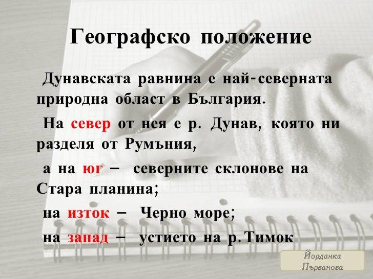 Географско положение <ul><li>Дунавската равнина е най-северната природна област в България.  </li></ul><ul><li>На  север  ...