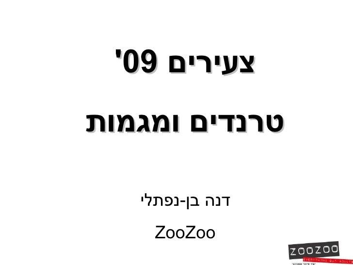 צעירים  09' טרנדים ומגמות דנה בן - נפתלי ZooZoo