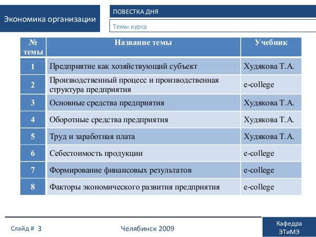 Основные и оборотные средства предприятия Экономика и Основные  Еще картинки на тему Основные средства и оборотные средства