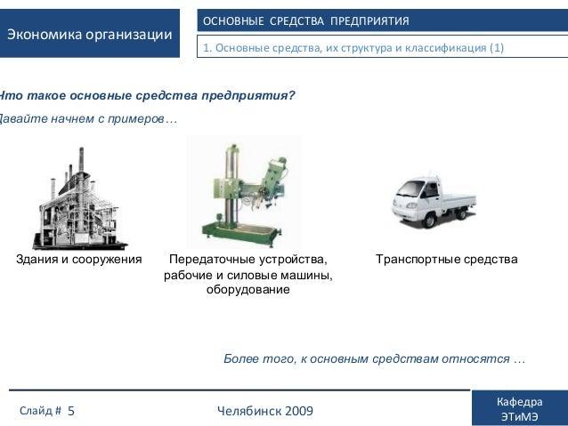 Экономика Организации Предприятия Учебник