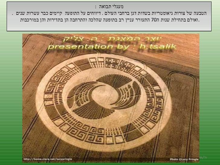 מעגלי תבואה  : הטבעה של צורות גיאומטריות בשדות דגן ברחבי העולם  .  דיווחים על התופעה  קיימים כבר עשרות שנים  .  ואולם בתחי...
