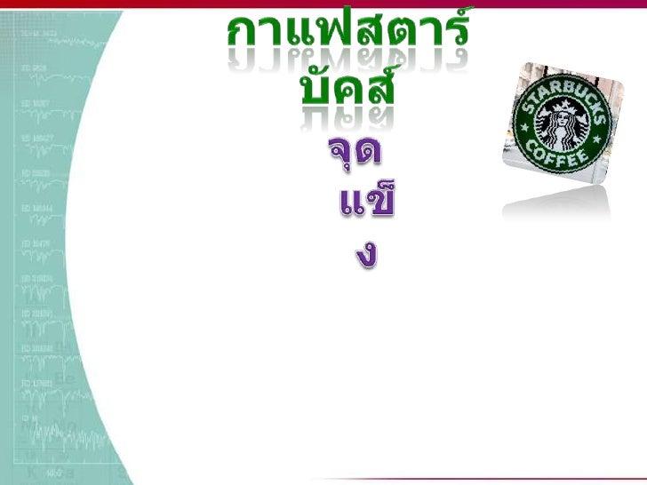กาแฟสตาร์บัคส์<br />จุดแข็ง<br />1.มีสินค้าหลากหลาย<br />2.แบรนด์มีชื่อเสียง<br />3.เป็นผู้นำในตลาดกาแฟ<br />4.มีพันธม...