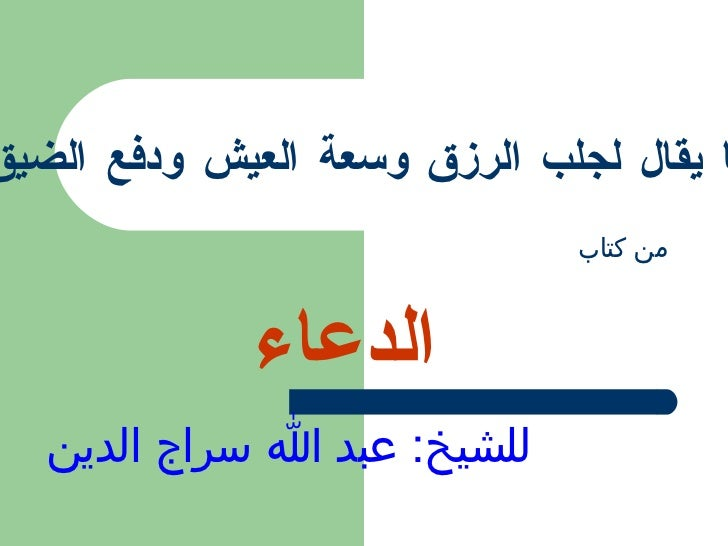 ما يقال لجلب الرزق وسعة العيش ودفع الضيق من كتاب الدعاء للشيخ :  عبد الله سراج الدين