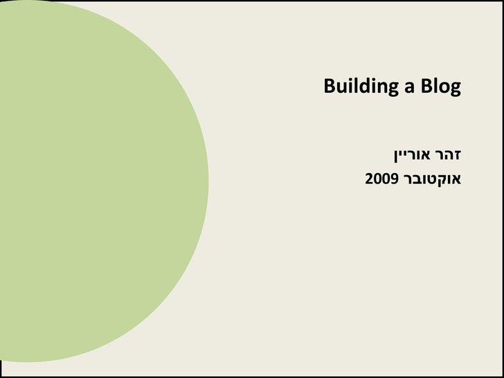 Building a Blog זהר אוריין אוקטובר  2009
