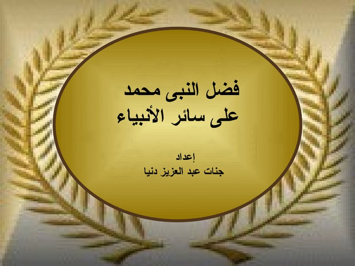 فضل النبى محمد  على سائر الأنبياء إعداد  جنات عبد العزيز دنيا