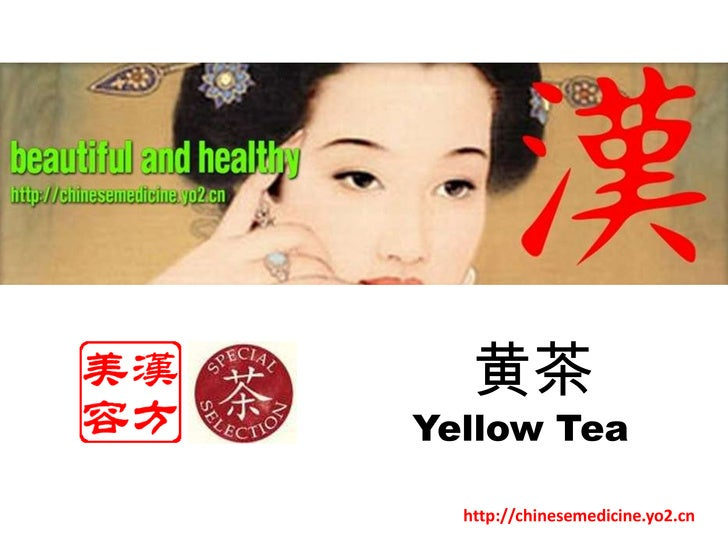 黄茶<br />Yellow Tea  <br />http://chinesemedicine.yo2.cn<br />