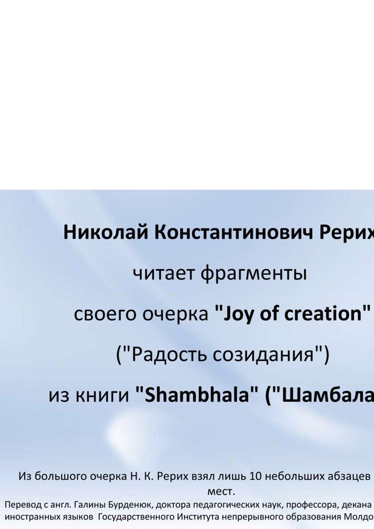 презентация рерих николай константинович