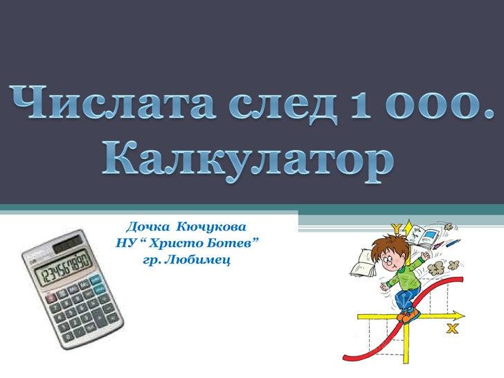 """Дочка  Кючукова НУ """" Христо Ботев"""" гр. Любимец"""