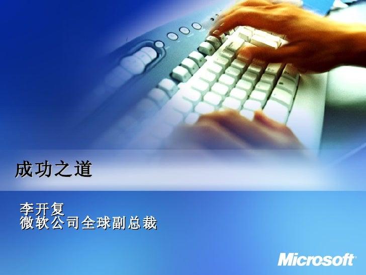 成功之道 李开复 微软公司全球副总裁