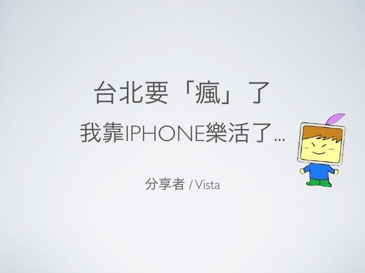 IPHONE        ...      / Vista