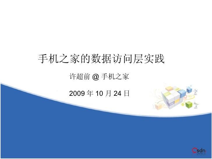 手机之家的数据访问层实践 许超前 @ 手机之家 2009 年 10 月 24 日