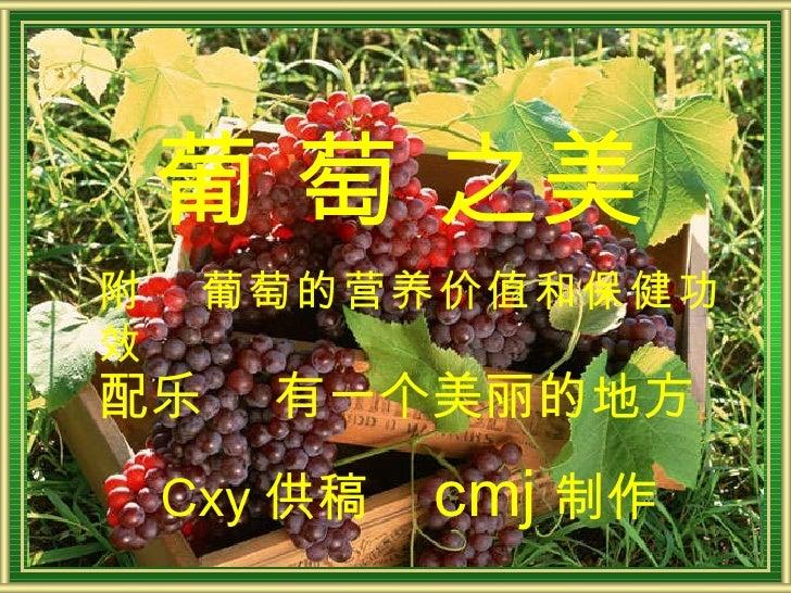 葡 萄 之美 配乐  有一个美丽的地方 Cxy 供稿  cmj 制作 附  葡萄的营养价值和保健功效
