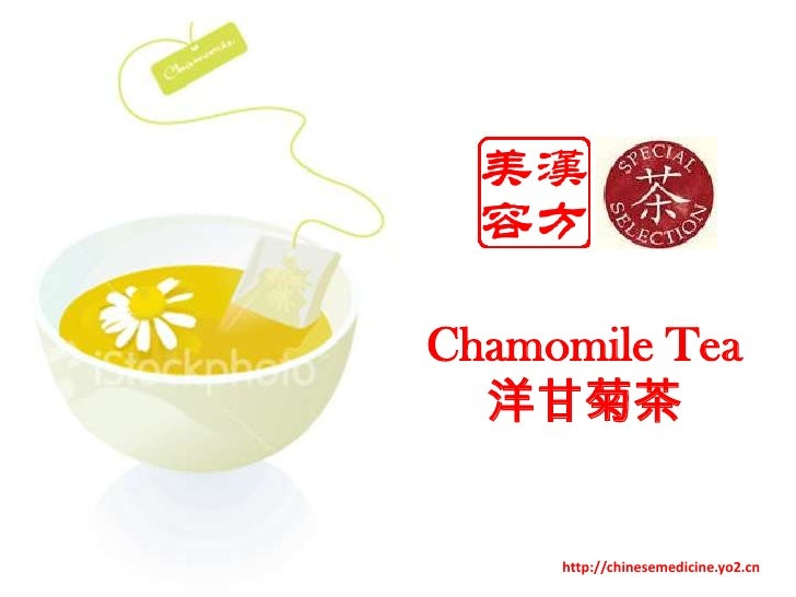 Chamomile Tea<br />洋甘菊茶<br />http://chinesemedicine.yo2.cn<br />