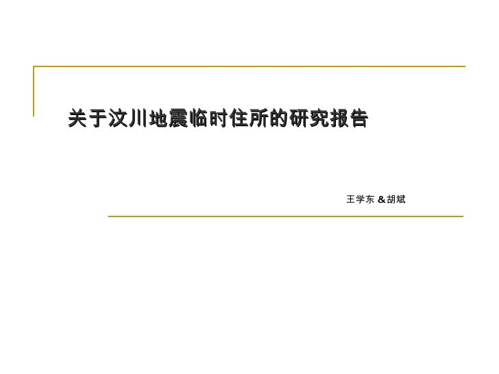 关于汶川地震临时住所的研究报告 王学东 & 胡斌
