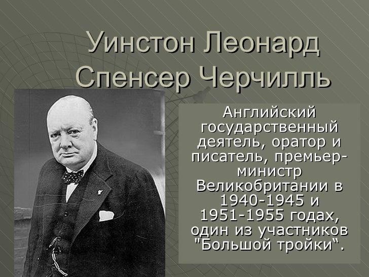 Уинстон Леонард Спенсер Черчилль Английский государственный деятель, оратор и писатель, премьер-министр Великобритании в 1...