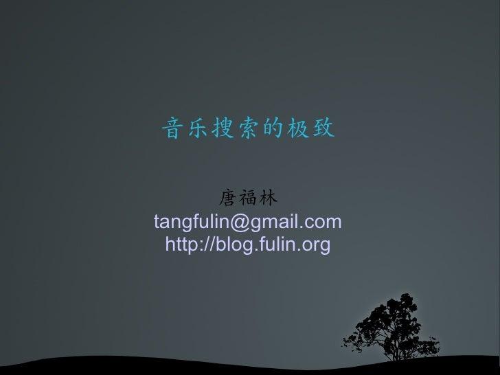 音乐搜索的极致           唐福林 tangfulin@gmail.com   http://blog.fulin.org