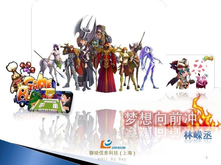 聯竣信息科技 ( 上海 ) Edit By Ray