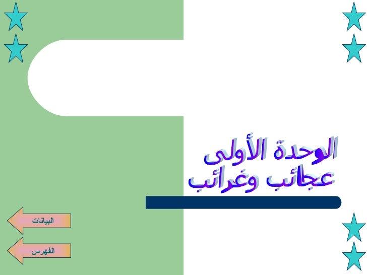 الوحدة الأولى  عجائب وغرائب مدرسة جميل أبو عقرب  التجريبية للغات الفهرس البيانات
