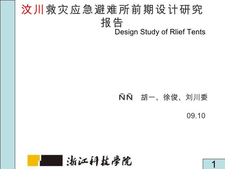 汶川 救灾应急避难所前期设计研究报告 ——  胡一、徐俊、刘川委 09.10 Design Study of Rlief Tents 1
