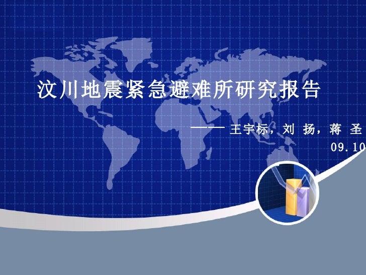 汶川地震紧急避难所研究报告 —— 王宇标,刘 扬,蒋 圣 09.10.13