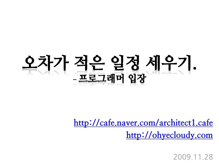 오차가 적은 일정 세우기.- 프로그래머 입장<br />http://cafe.naver.com/architect1.cafe<br />http://ohyecloudy.com<br />