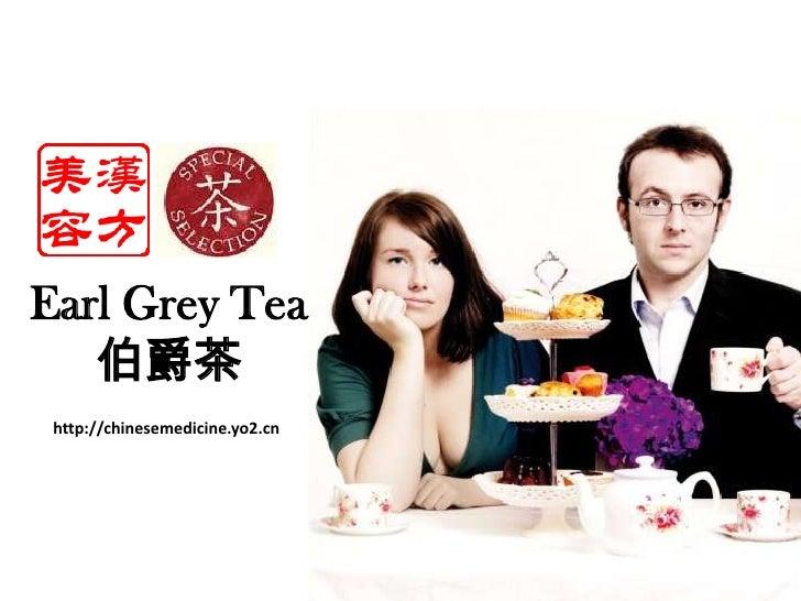 Earl Grey Tea  <br />伯爵茶<br />http://chinesemedicine.yo2.cn<br />
