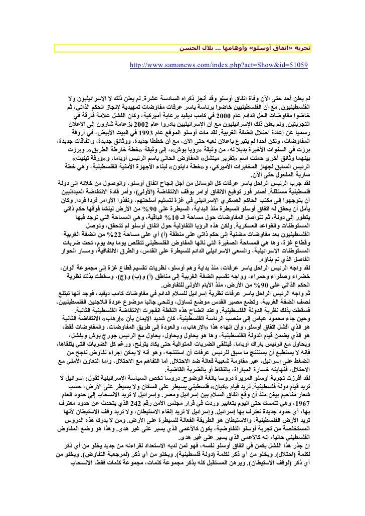 تجربة »اتفاق أوسلو« وأوهامها ... بلل الحسن                                 95015=http://www.samanews.com/index.php?act...