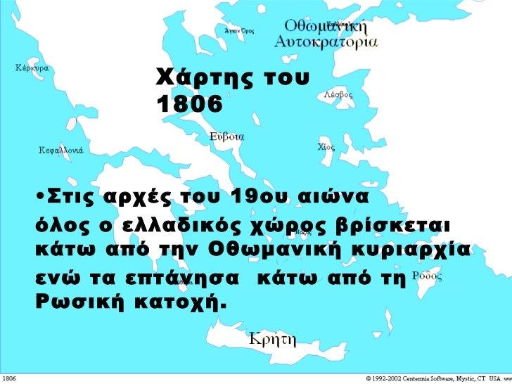 <ul><li>Στις αρχές του 19ου αιώνα  </li></ul><ul><li>όλος ο ελλαδικός χώρος βρίσκεται κάτω από την Οθωμανική κυριαρχία </l...