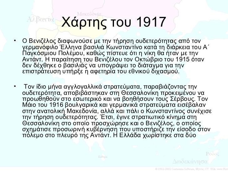 Χάρτης του 1917 <ul><li>Ο Βενιζέλος διαφωνούσε με την τήρηση ουδετερότητας από τον γερμανόφιλο Έλληνα βασιλιά Κωνσταντίνο ...