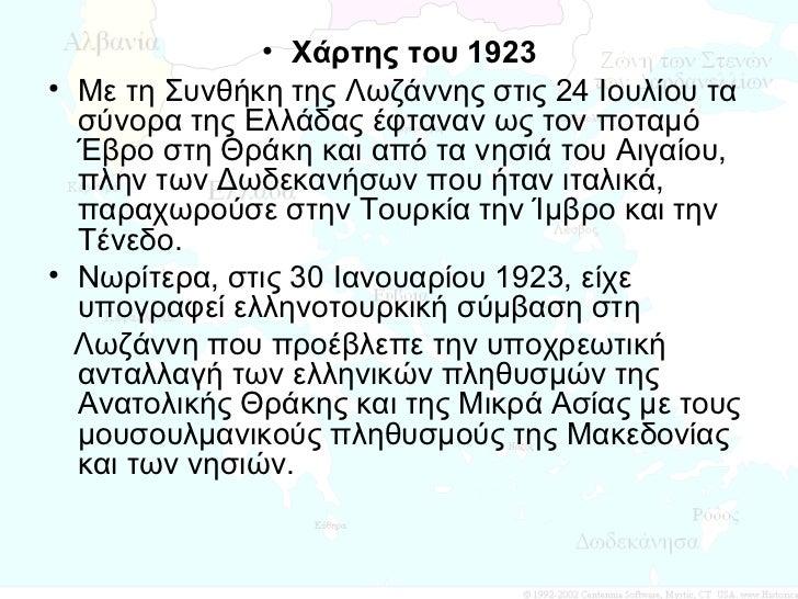 <ul><li>Χάρτης του 1923 </li></ul><ul><li>Με τη Συνθήκη της Λωζάννης στις 24 Ιουλίου τα σύνορα της Ελλάδας έφταναν ως τον ...
