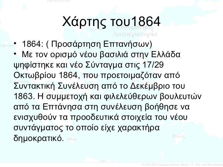 Χάρτης του1864 <ul><li>1864: ( Προσάρτηση Επτανήσων) </li></ul><ul><li>Με τον ορισμό νέου βασιλιά στην Ελλάδα  </li></ul><...