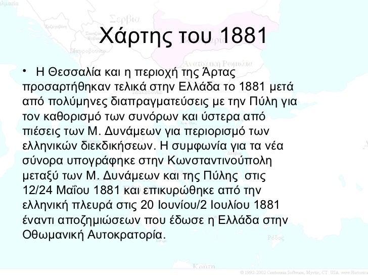 Χάρτης του 1881 <ul><li>Η Θεσσαλία και η περιοχή της Άρτας  </li></ul><ul><li>προσαρτήθηκαν τελικά στην Ελλάδα το 1881 μετ...