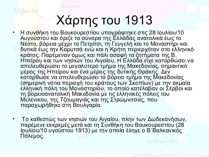 Χάρτης του 1913 <ul><li>Η συνθήκη του Βουκουρεστίου υπογράφτηκε στις 28 Ιουλίου/10 Αυγούστου και όριζε τα σύνορα της Ελλάδ...