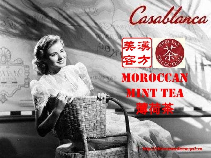Moroccan Mint Tea<br />薄荷茶<br />http://chinesemedicine.yo2.cn<br />