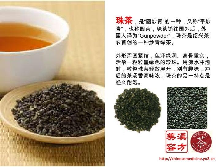 火药绿茶 Slide 2