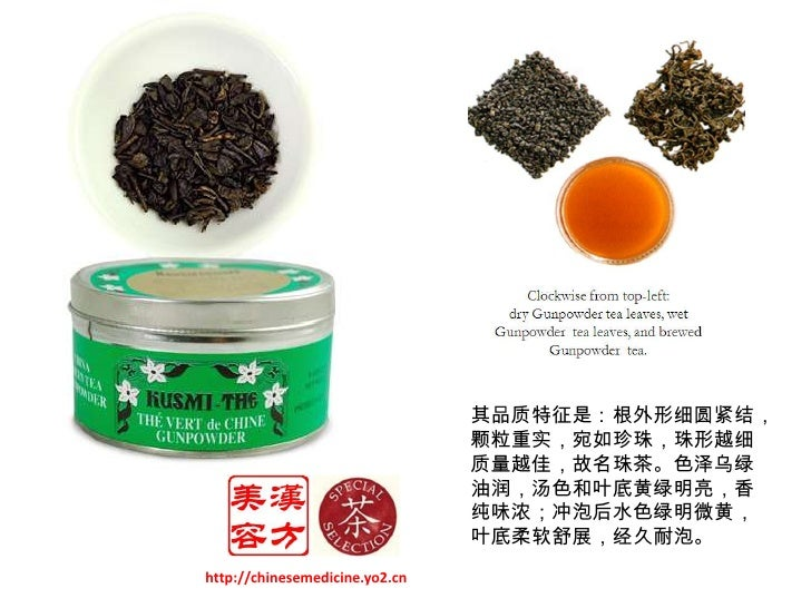 火药绿茶 Slide 3