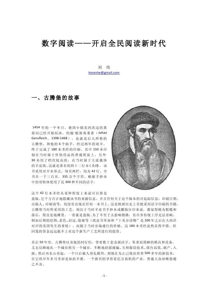 数字阅读——开启全民阅读新时代                               刘   炜                         kevenlw@gmail.com     一、古腾堡的故事     1454 年的一个冬日...